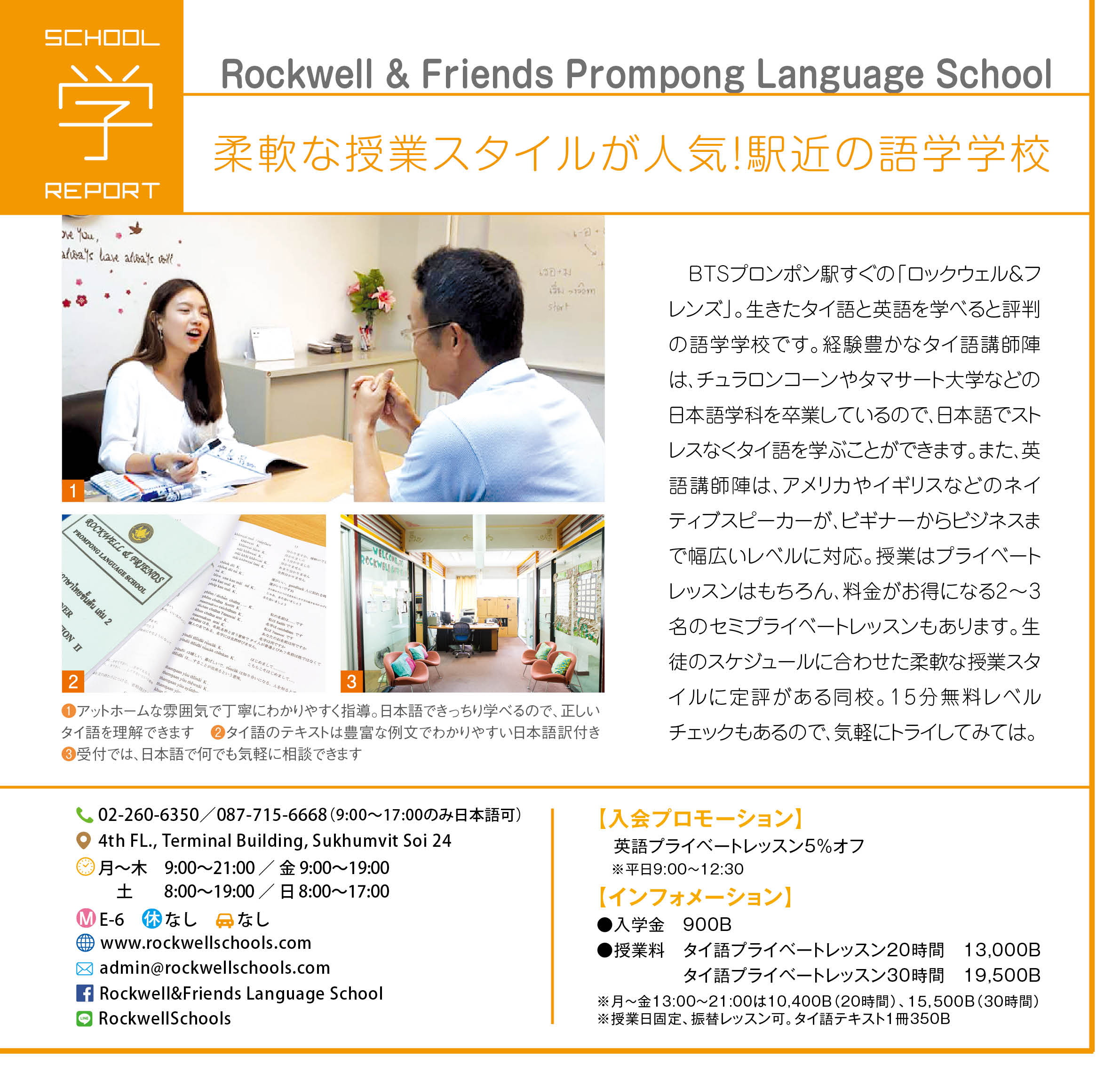 580_School Report_ROCKWELL1Nov